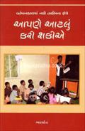 Aapane Aatalu Kari Shakie