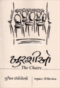 Khurashio ~ The Chairs