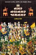 Nagar Navanagar Jamnagar