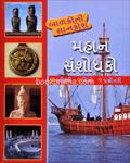 Balakono Gnankosh : Mahan Sanshodhako