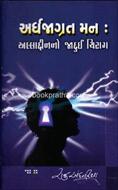 Ardhjagrat Man : Aladdinno Jadui Chirag