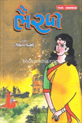 Bhairavi - Abridged Edition