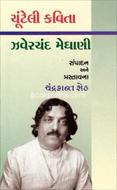 Chunteli Kavita - Jhaverchand Meghani