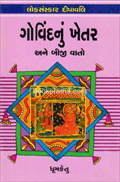 Loksanskar Dipavali Vol.1-5 Set