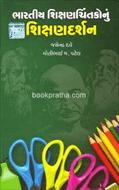 Bharatiya Shikshanchintakonu ShikshanDarshan