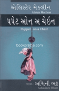Puppet On A Chain ~ Gujarati