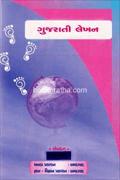 Gujarati Lekhan