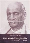 Safal Netrutvani Katha Sardar Vallabhbhai Patelnu Jivancharitra, Vol. 1-2 Set
