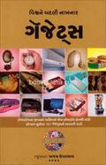 Vishvane Badali Nakhnar Gadgets