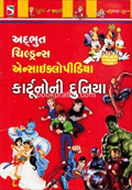 Adbhut Childrens Encyclopedia : Cartoononi Duniya