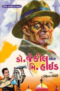 Dr Jekyll And Mr Hyde - Gujarati