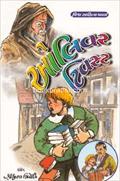 Oliver Twist - Gujarati