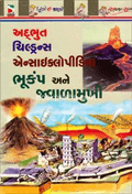 Adbhut Childrens Encyclopedia : Bhukamp Ane Jwalamukhi