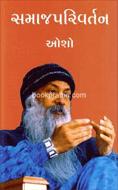 Samaj Parivartan