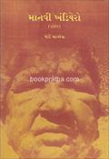 Manavi Khandiyero (sankshep)