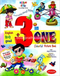 3 in 1 Colourful Picture Book
