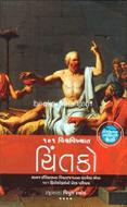 101 Vishvavikhyat Chintako