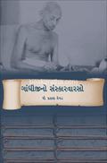 Gandhijino Sanskarvarso