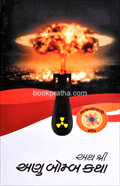 Ath Shri Anubomb Katha