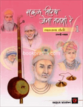 Sakal Tirath Jena Tanma Re Vol. 1 to 6 Set