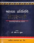 Aapana Pratinidhi Sarasvato