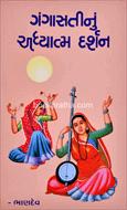 Gangasatinu Adhyatm Darshan