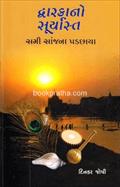 Dwarakano Suryast - Sami Sanjna Padachhaya