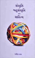 Sanskruti, Bahusanskruti Ane Sahitya