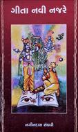 Gita Navi Najare