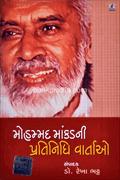 Mohammad Mankadni Pratinidhi Vartao