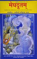 Meghadutam  (Purvamegh Shlok 1 to 25)
