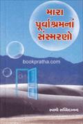 Mara Purvashramna Sansmarano