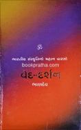 Ved-darshan