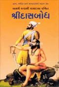 Shri Dasbodh