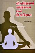 Yogshikshanma Sharirrachana Ane Kriyavignan