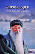 Samajan Karuna