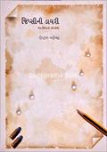 Gypsyni Diary : Ek Sainikni Nondhpothi