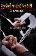 Gujarati Jawamard Patrakaro