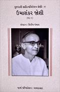 Umashankar Joshi (Vol. -1)