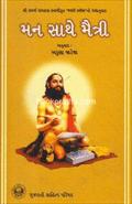 Man Sathe Maitri*