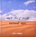 Aam Lakhavu Karave Alakhni Safar