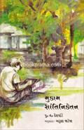 Mukam Shantiniketan