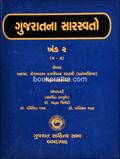 Gujaratna Sarasvato (Vol.2)