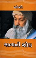 Satyani Shodh