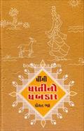 Dhingi Dhartino Dhabkar