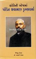 Krantini Khojma Pandit Shyamaji Krishna Verma