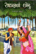 Aakashna Chhoru
