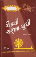 Chakrathi Charkha Sudhi