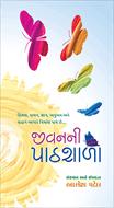Jivanni Pathshala -1