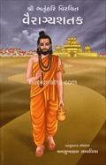 VairagyaShatak
